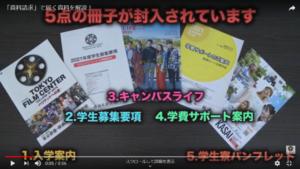 ☆学校パンフレットについて解説☆38949