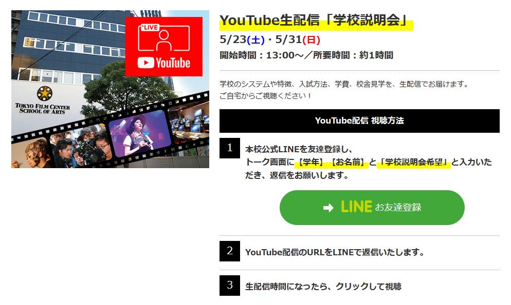 ☆゚+. オンライン説明会が充実! ゚+.☆