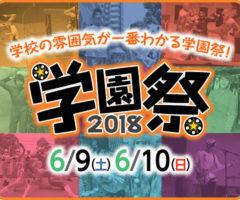 d(`・ω´・+)今週末は学園祭d(`・ω´・+)