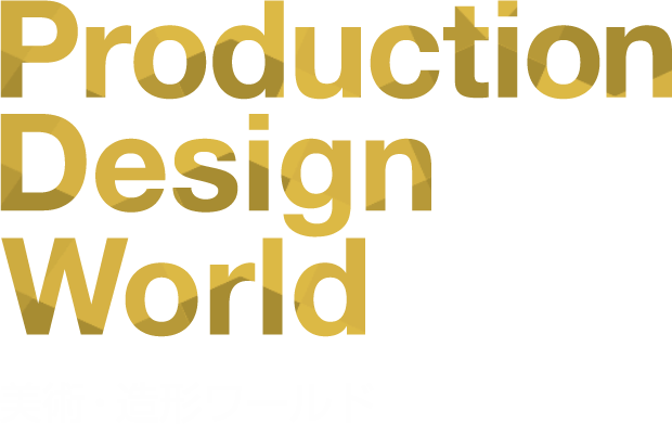 Production Design World 美術・造形ワールド