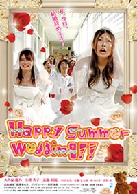 Happy Summer Wedding!!