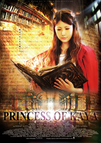 >PRINCESS OF KAYA ~カストラの秘宝~