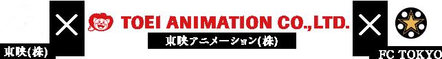 東映(株)×東映アニメーション(株)×FC TOKYO
