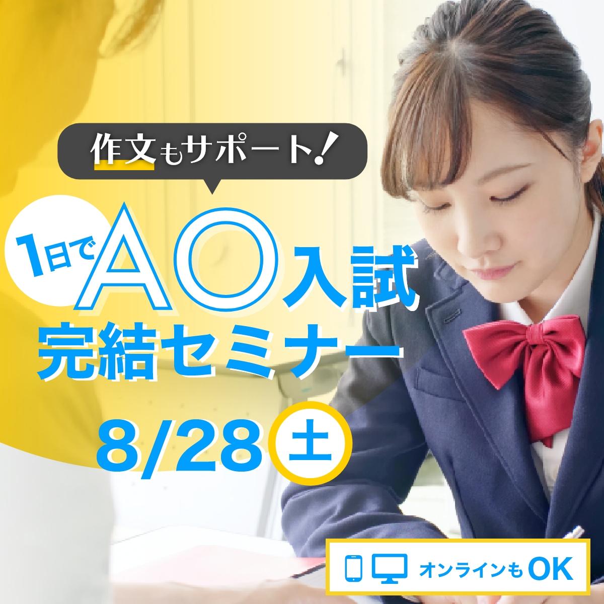 作文もサポート!1日でAO入試完結セミナー