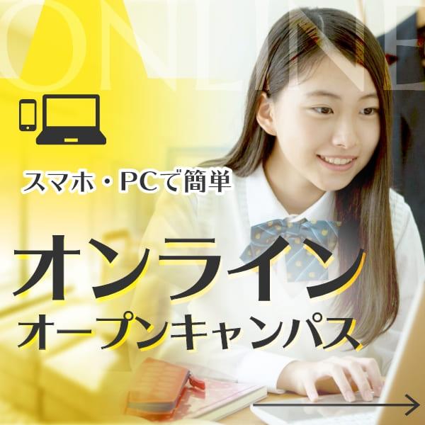 自宅にいながら学校のことがよくわかる!オンラインオープンキャンパス