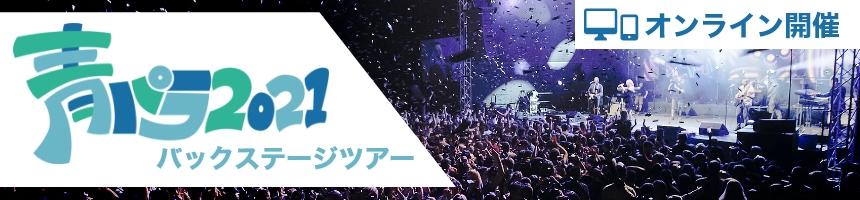 青パラ2021 バックステージツアー&観覧招待