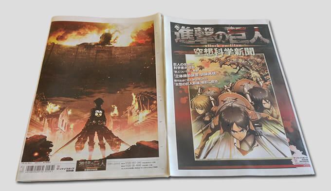 進撃の巨人新聞プロジェクト