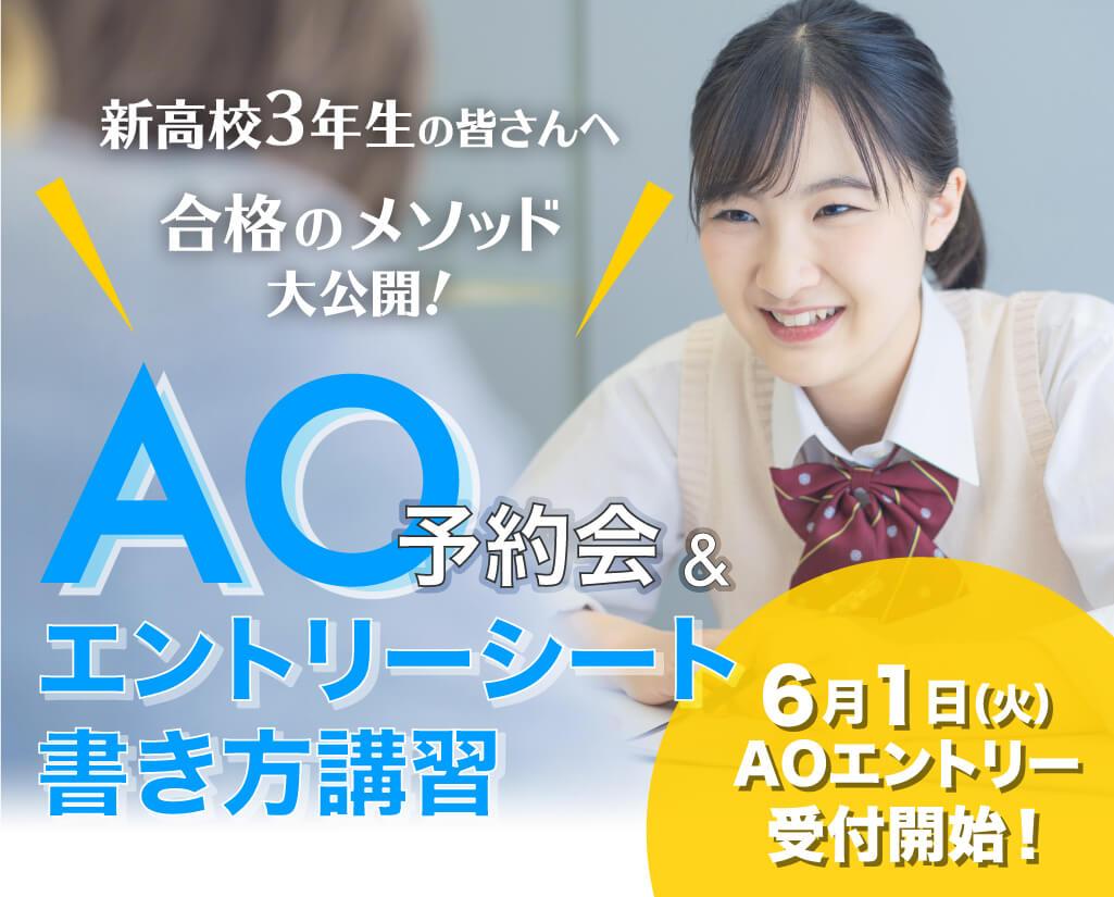 AO予約会&AOエントリーシート書き方講習