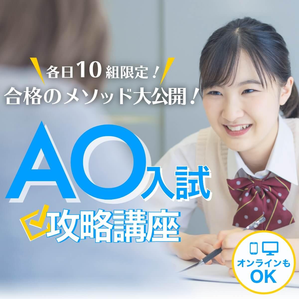 AO入試攻略講座