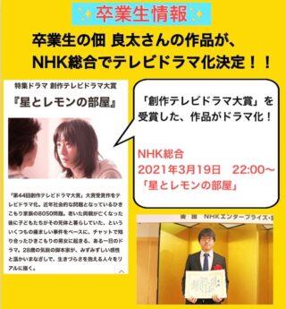 東京 映画 俳優 & 放送 芸術 専門 学校